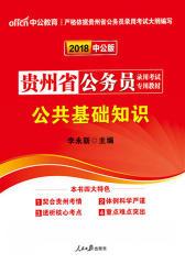 中公2018贵州省公务员录用考试专用教材公共基础知识