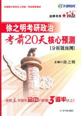 2009徐之明考研政治考前20天核心预测(试读本)