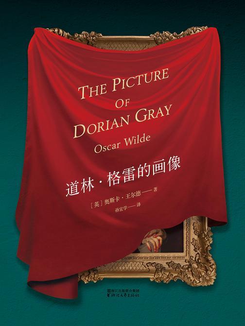 道林·格雷的画像