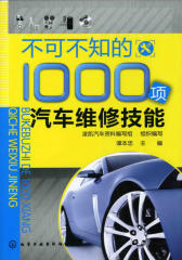 不可不知的1000项汽车维修技能