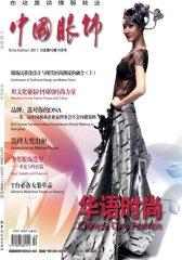 中国服饰 月刊 2011年10期(电子杂志)(仅适用PC阅读)