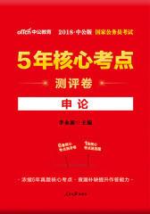 中公2018国家公务员考试5年核心考点测评卷申论