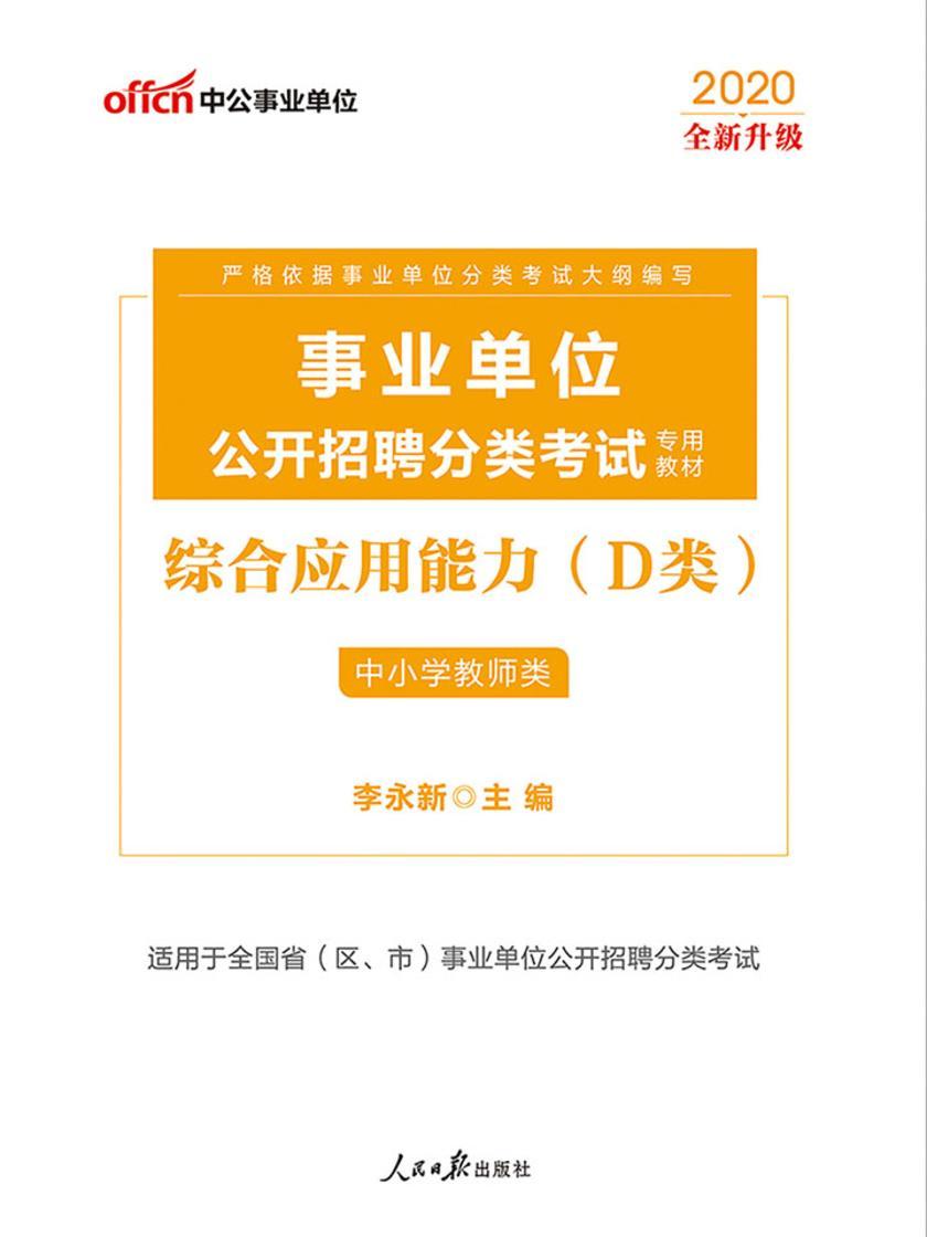 中公2020事业单位公开招聘分类考试专用教材综合应用能力(D类)(全新升级)