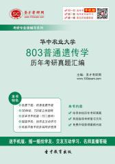 华中农业大学803普通遗传学历年考研真题汇编