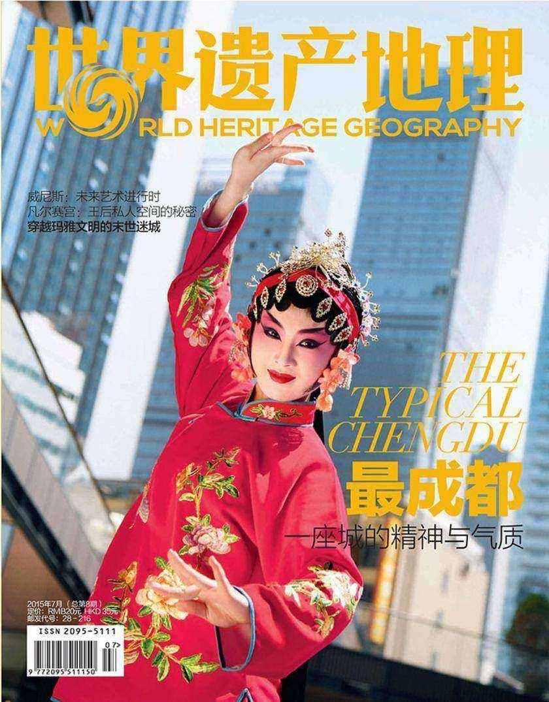 世界遗产地理·最成都:一座城的精神与气质(总第8期)(电子杂志)