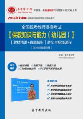 [3D电子书]圣才学习网·2014年下半年全国统考教师资格考试《保教知识与能力(幼儿园)》【教材精讲+真题解析】讲义与视频课程【30小时高清视频】(仅适用PC阅读)