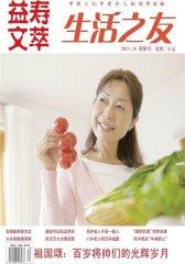 生活之友·益寿文萃 月刊 2011年10期(电子杂志)(仅适用PC阅读)