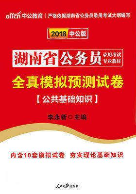 中公2018湖南省公务员录用考试专业教材全真模拟预测试卷公共基础知识