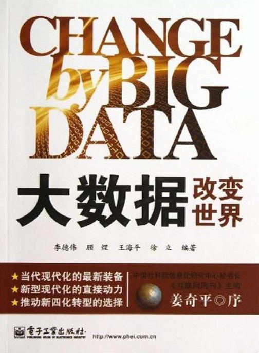 大数据改变世界