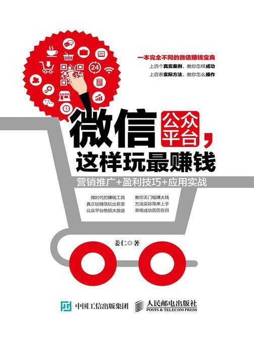 微信公众平台,这样玩最赚钱:营销推广+盈利技巧+应用实战