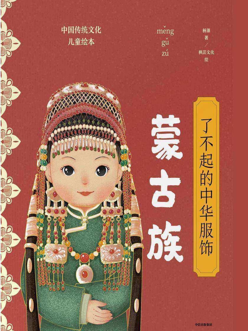 了不起的中华服饰:蒙古族
