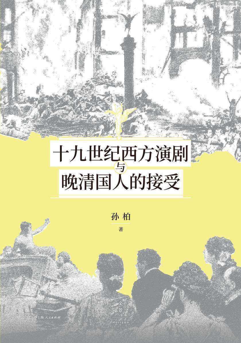 十九世纪西方演剧与晚清国人的接受