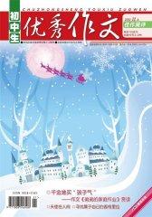 初中生优秀作文 月刊 2011年11期(电子杂志)(仅适用PC阅读)