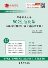 华中农业大学802生物化学历年考研真题汇编(含部分答案)