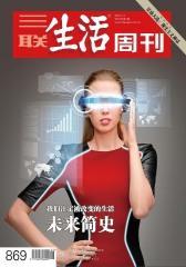 三联生活周刊·未来简史(2016年1期)(电子杂志)