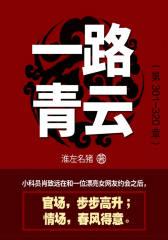 一路青云(第301-320章)