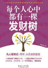每个人心中都有一颗发财树(试读本)