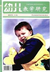 幼儿教学研究 月刊 2011年11期(电子杂志)(仅适用PC阅读)