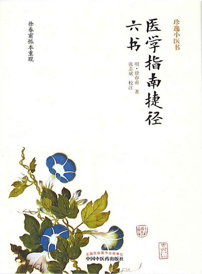 医学指南捷径六书(中国古医籍整理丛书)
