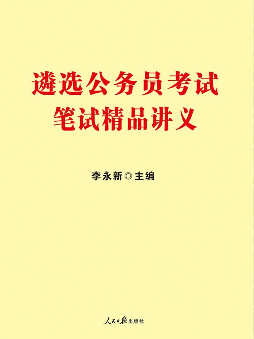 中公2020遴选公务员考试笔试精品讲义