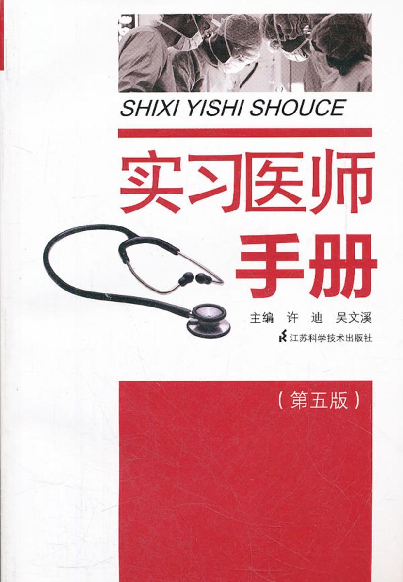 实习医师手册(第五版)