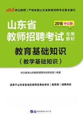 中公2018山东省教师招聘考试专用教材教育基础知识