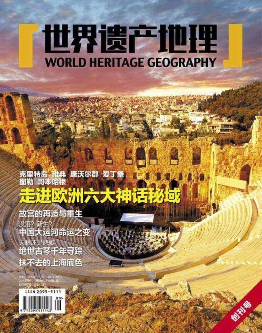世界遗产地理·走进欧洲六大神话秘域(总第1期创刊号)(电子杂志)