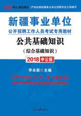 中公2018新疆事业单位公开招聘工作人员考试专用教材公共基础知识综合基础知识