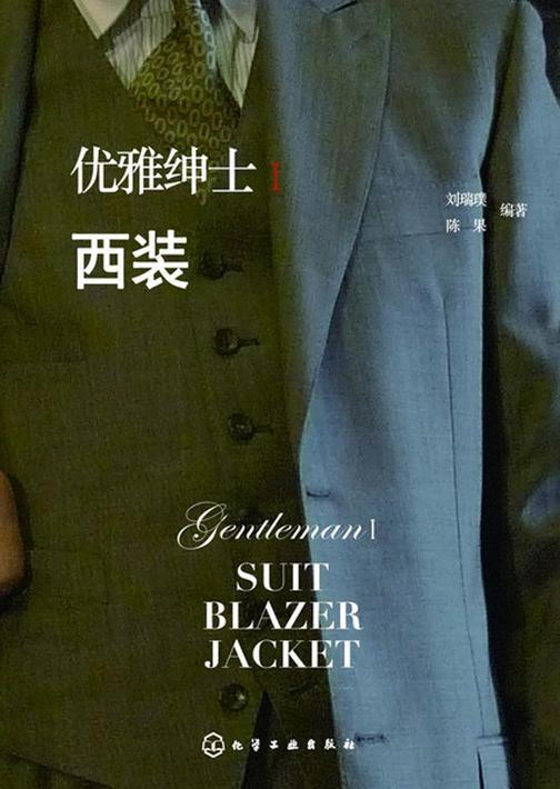 优雅绅士Ⅰ.西装
