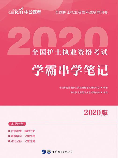 中公2020全国护士执业资格考试学霸串学笔记