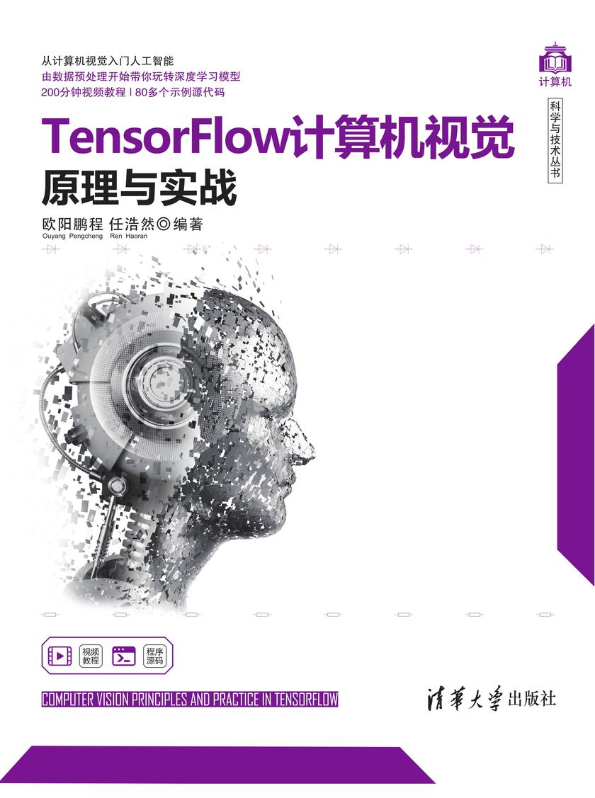 TensorFlow计算机视觉原理与实战