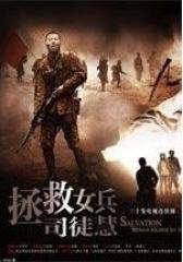 拯救女兵司徒慧(影视)