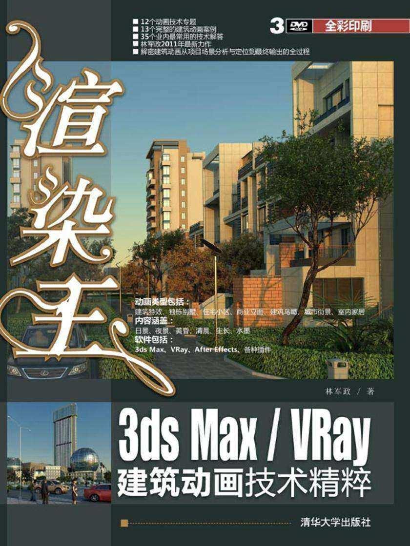 渲染王3ds Max VRay建筑动画技术精粹(仅适用PC阅读)