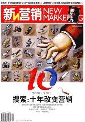新营销 月刊 2011年11期(电子杂志)(仅适用PC阅读)