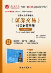 [3D电子书]圣才学习网·2014年9月证券从业资格考试《证券交易》过关必背手册(历年真题考点)【含历年真题及视频讲解】(仅适用PC阅读)