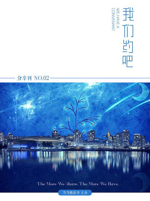 我们约吧·第二期(电子杂志)【精装】