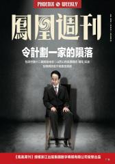 香港凤凰周刊2016年第20期令计划一家的陨落(电子杂志)