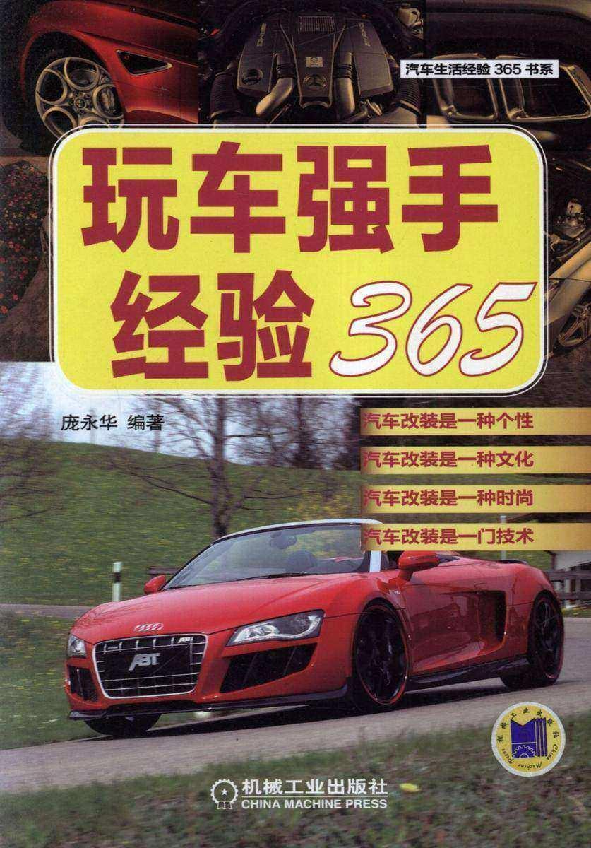 玩车强手经验365