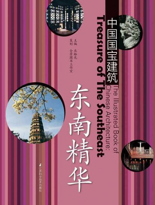 中国国宝建筑东南精华