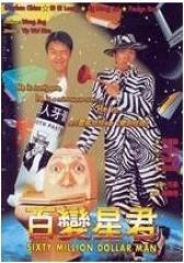 百变星君 粤语(影视)