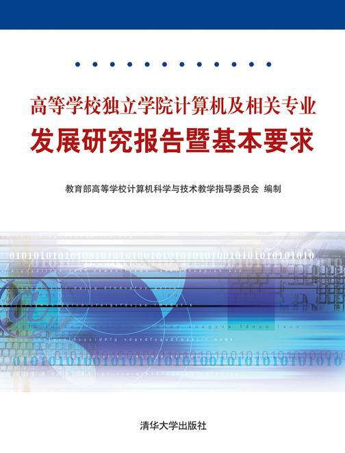 高等学校独立学院计算机及相关专业发展研究报告暨基本要求