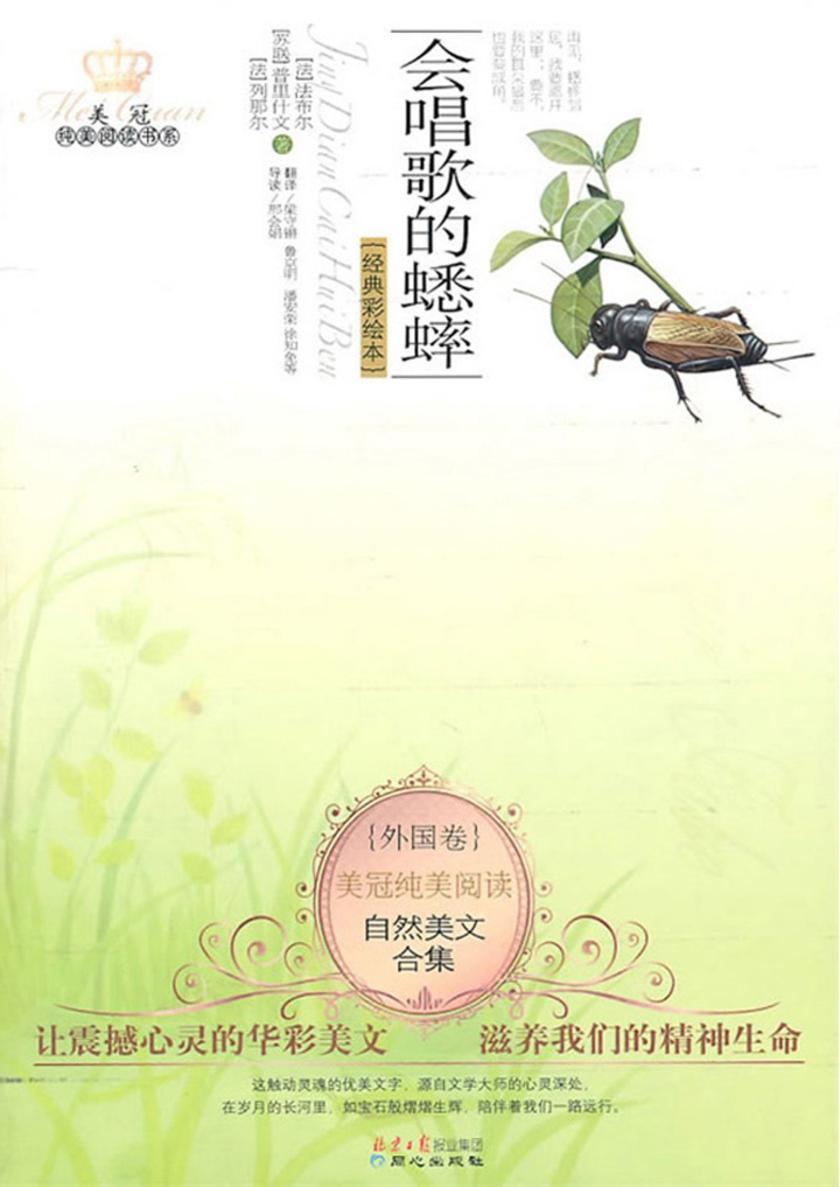 自然美文合集——会唱歌的蟋蟀
