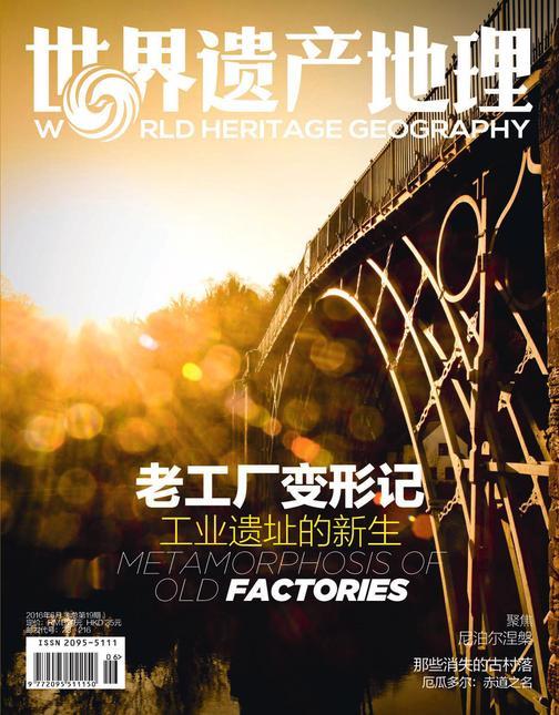 世界遗产地理·老工厂变形记——工业遗址的新生(总第19期)(电子杂志)