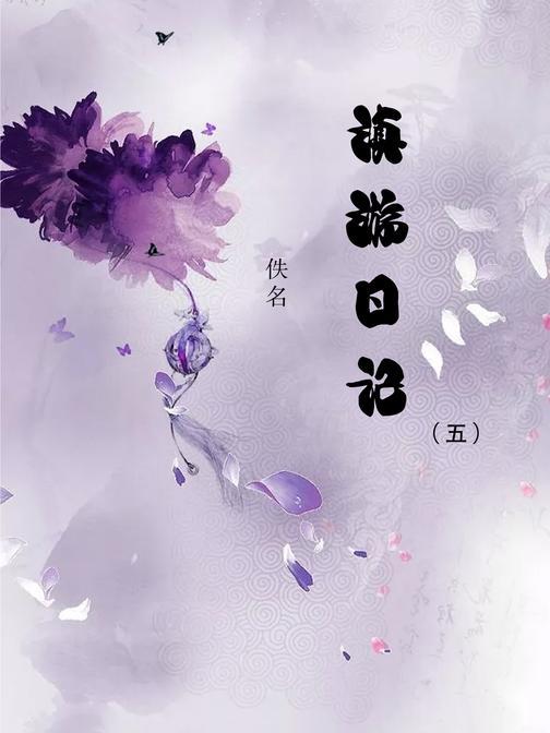 滇游日记五