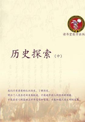 历史探索(中)