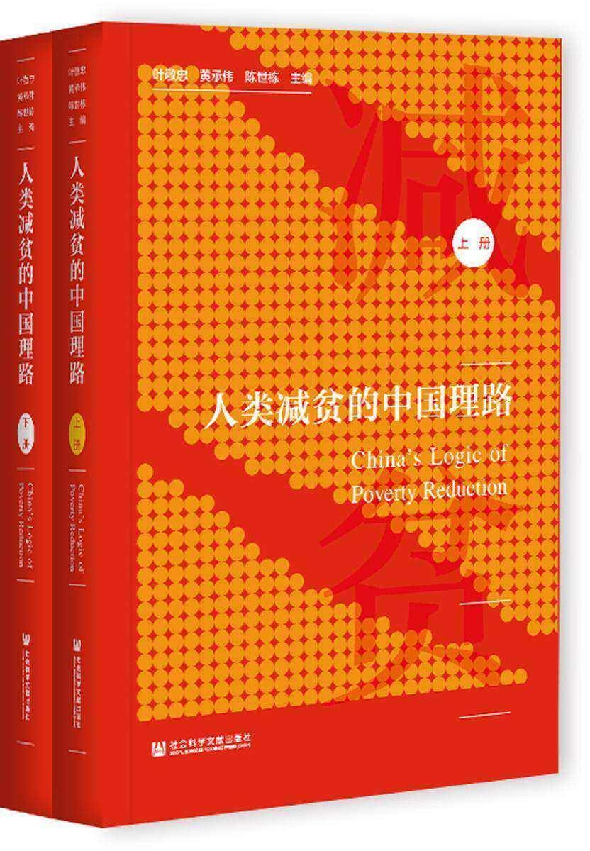 人类减贫的中国理路(全2册)