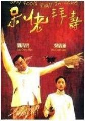 呆佬拜寿 粤语(影视)