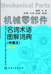 机械零部件名词术语图解词典(中英文)(第二版)