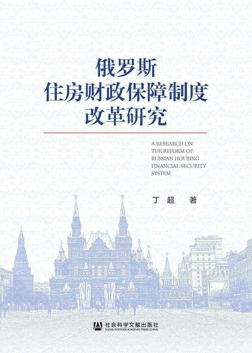 俄罗斯住房财政保障制度改革研究