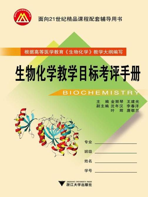生物化学教学目标考评手册